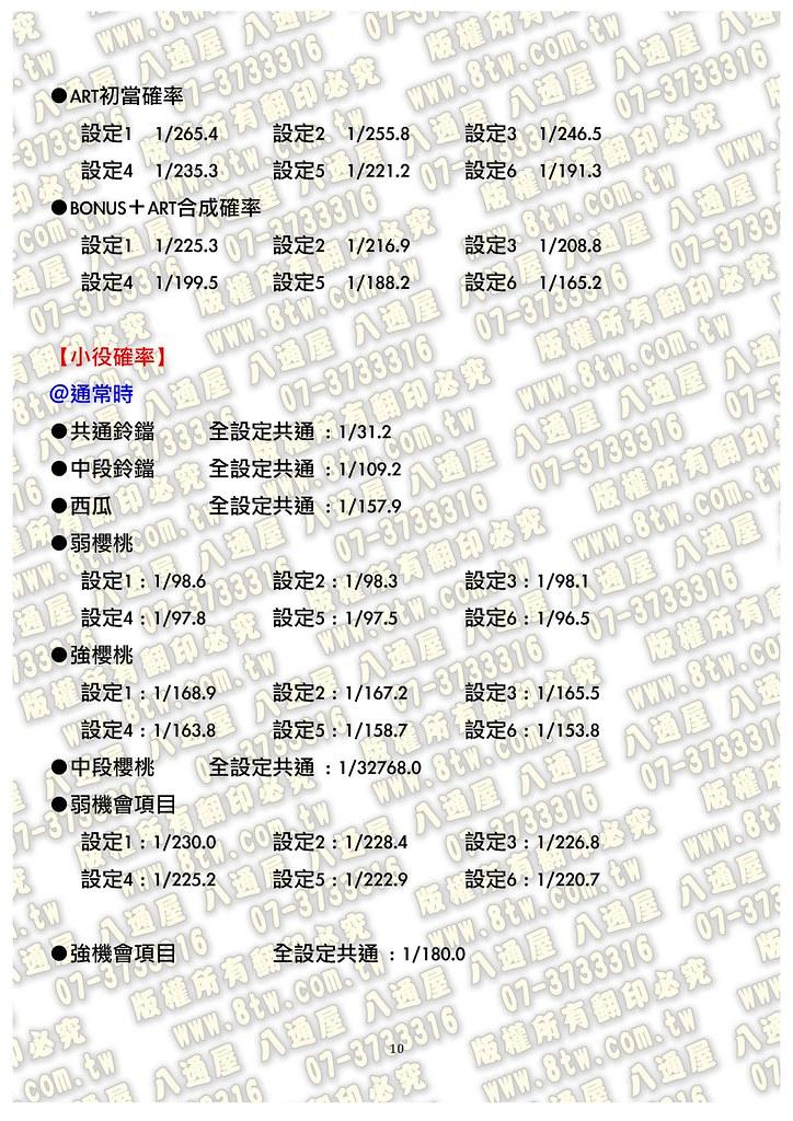 S0198刃牙~最大淘汰賽編 中文版攻略_Page_11