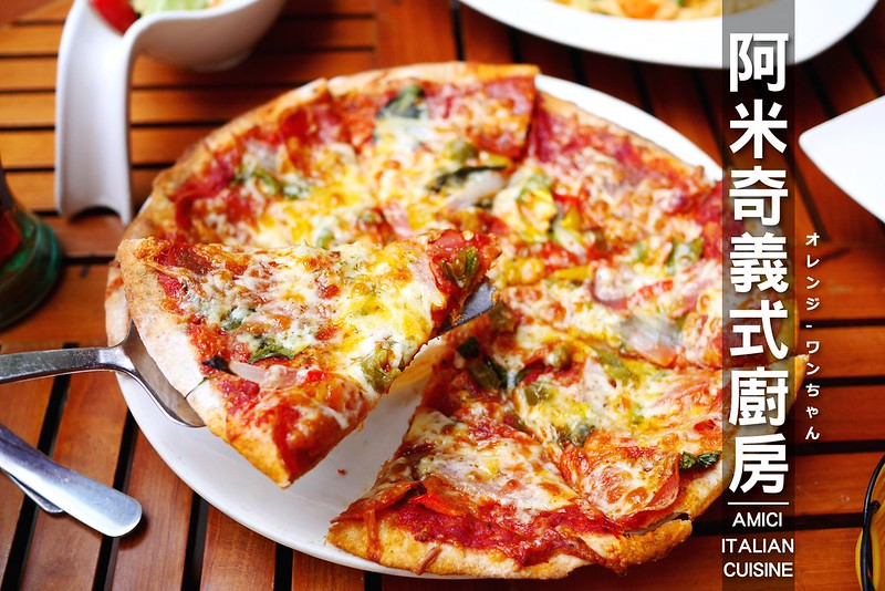 16491644922 b677bfd6fa c - 阿米奇義式廚房 AMICI │西區:人氣轉角義式好料餐館~外國人也愛的大份量價格實惠義大利麵加披薩~推薦泰式奶油海鮮義大利麵跟辣味披薩!