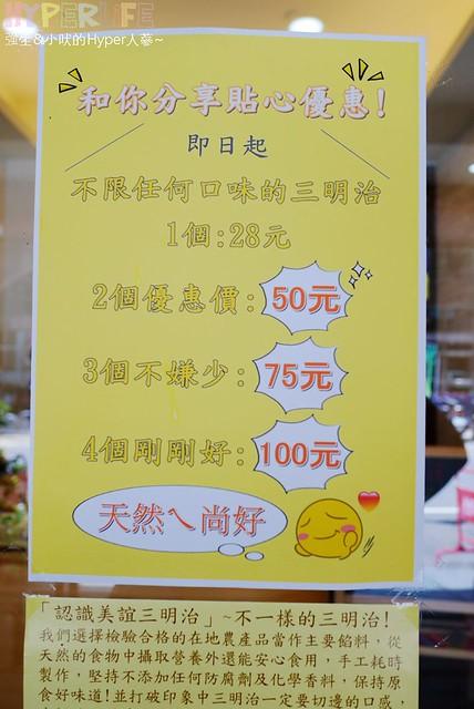 美誼三明治一店 (15)