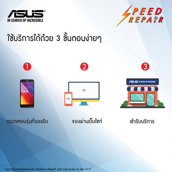 asus speed repair