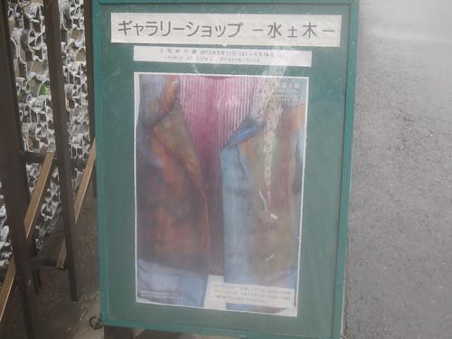 ギャラリーショップ水土木(江古田)