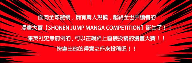 週刊少年 JUMP 漫畫大賽徵稿