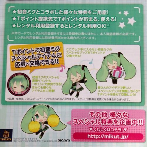 miku_hatsune_tcard1