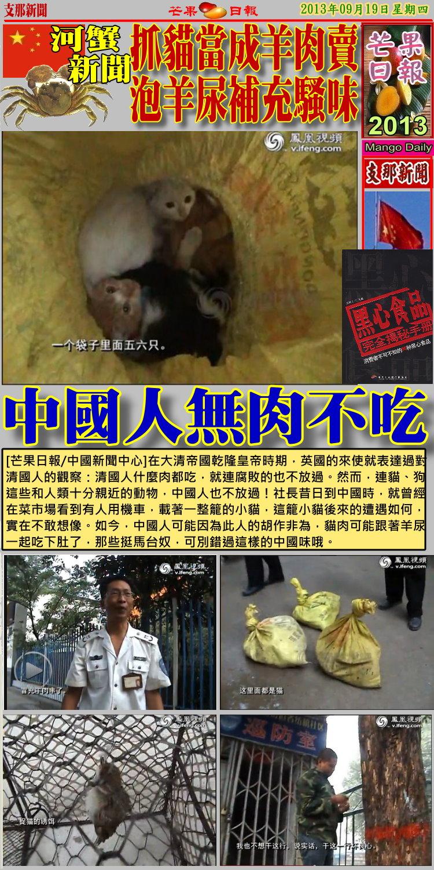 130919芒果日報--支那新聞--抓貓當成羊肉賣,泡羊尿冒充羊騷