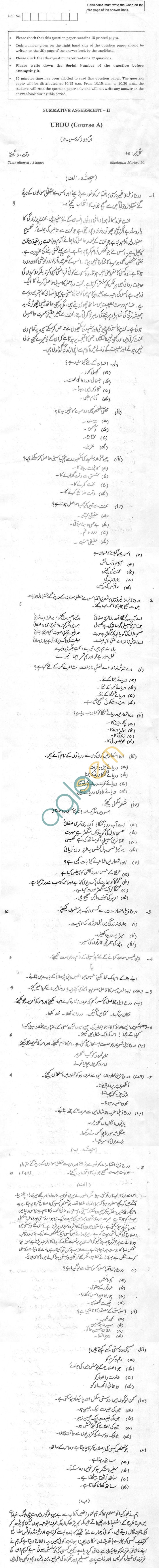 CBSE Compartment Exam 2013 Class X Question Paper - Urdu (Course A)