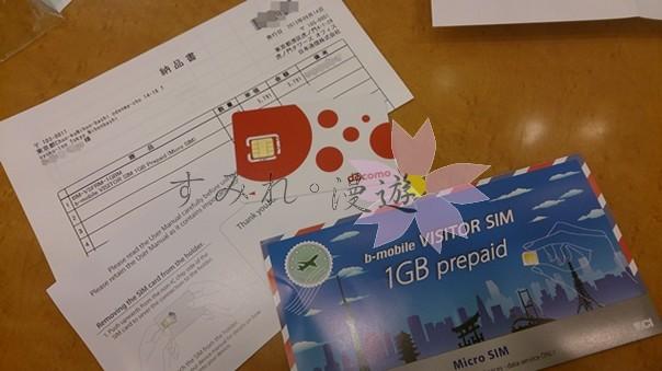 國外旅行-20130915-20東京行(b-mobile卡)-1