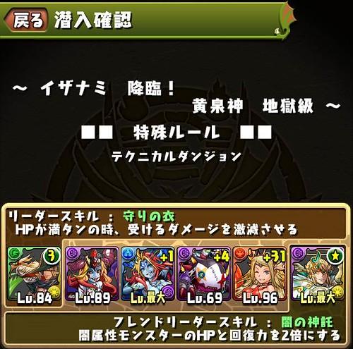 vs_izanami_PT_131129