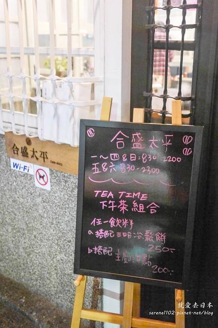 20131207合盛太平-1080245