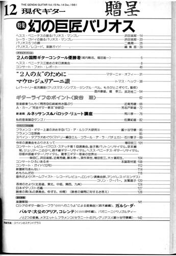 現代ギター81年12月号・目次 by Poran111