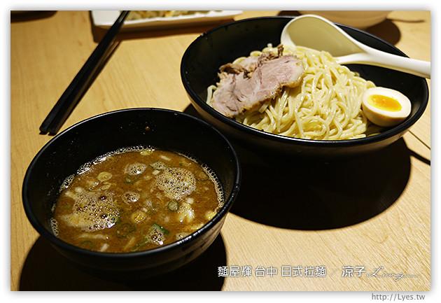 麵屋輝 台中 日式拉麵 5
