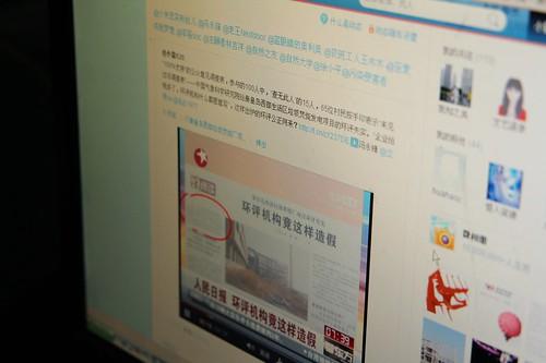 電視臺關於秦皇島垃圾焚燒廠環評造假事件的報導,透過微博的傳播,也成為村民熱議的話題。(圖片來源:林吉洋)