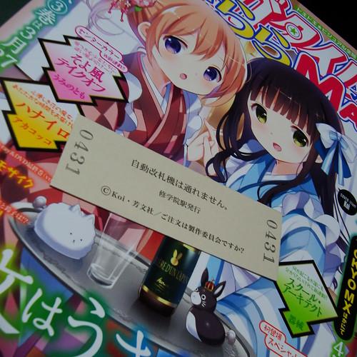 2014/05 叡山電車 ご注文はうさぎですか?入場券 #02