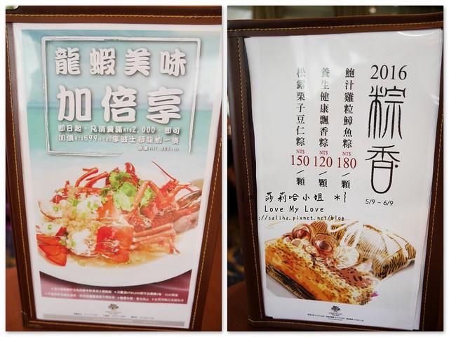 台北東區華漾大飯店港式飲茶 (42)