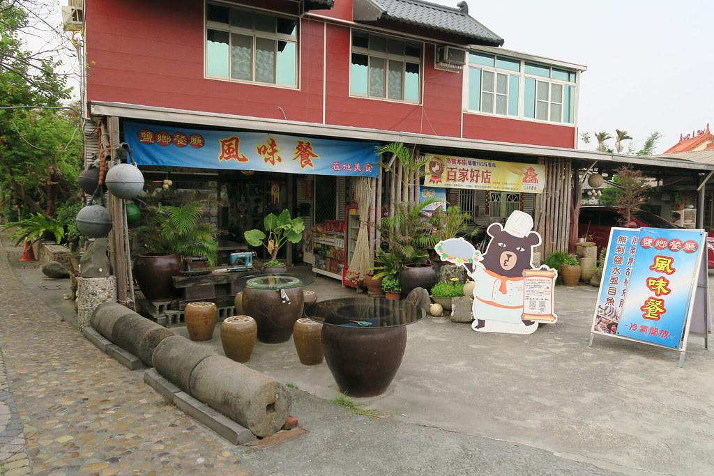台南北門鹽鄉餐廳 (23)