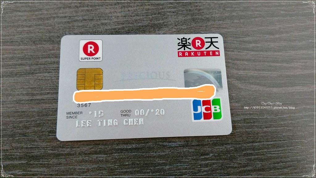 樂天信用卡 (8)