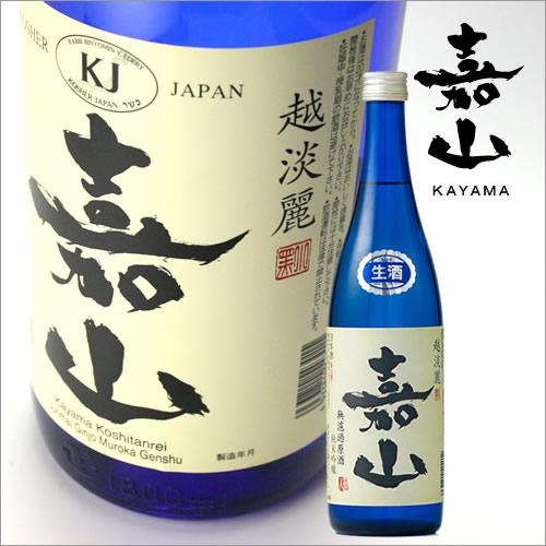 kayama-jungin-nama-0