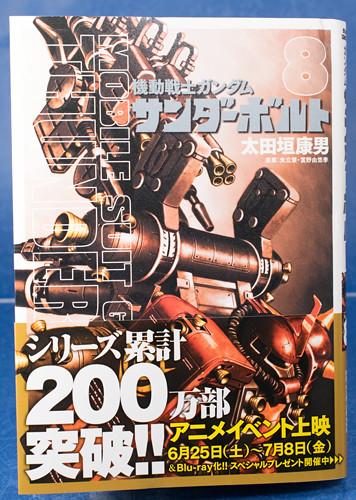 コミックス 機動戦士ガンダム・サンダーボルト8巻 レビュー