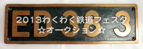 2013わくわく鉄道フェスタ☆ED383ナンバープレートオークション