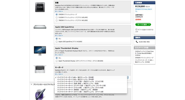 Screen Shot 2013-05-13 at 13.21.43