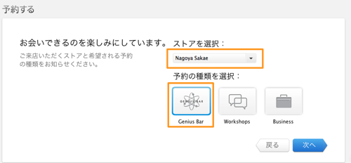 Genius Bar-2