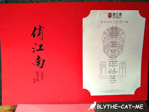俏江南桌菜 (11)