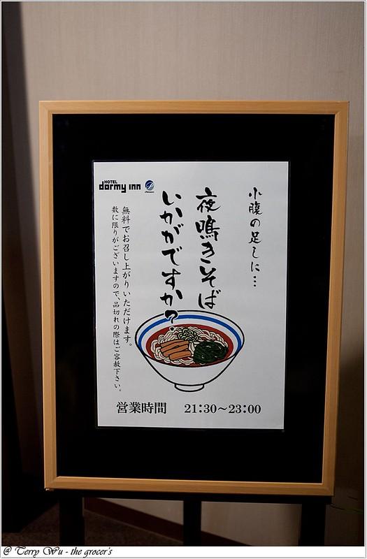 住-Dommy Inn (吃超爽)-28