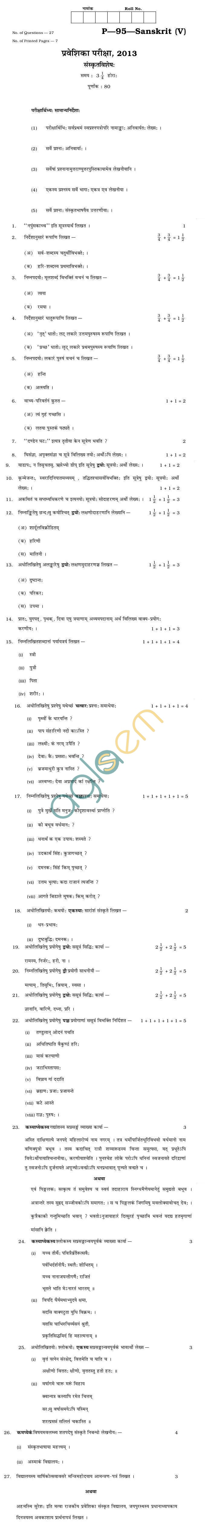 Rajasthan Board Praveshika Sanskrit (V) Question Paper 2013