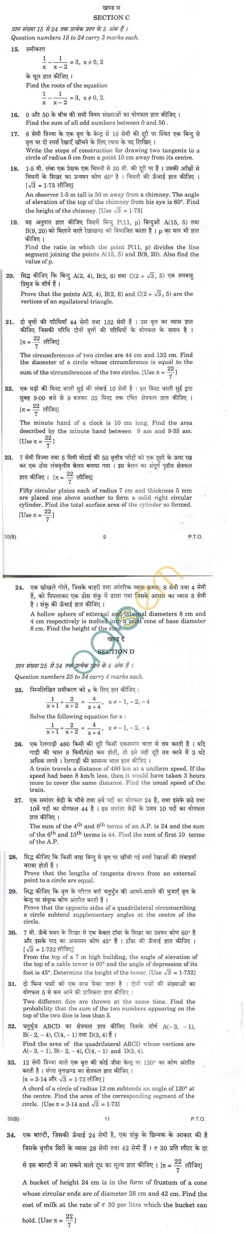 CBSE Board Exam Class 10 SA2 Sample Question Paper – Mathematics for Blind Candidates
