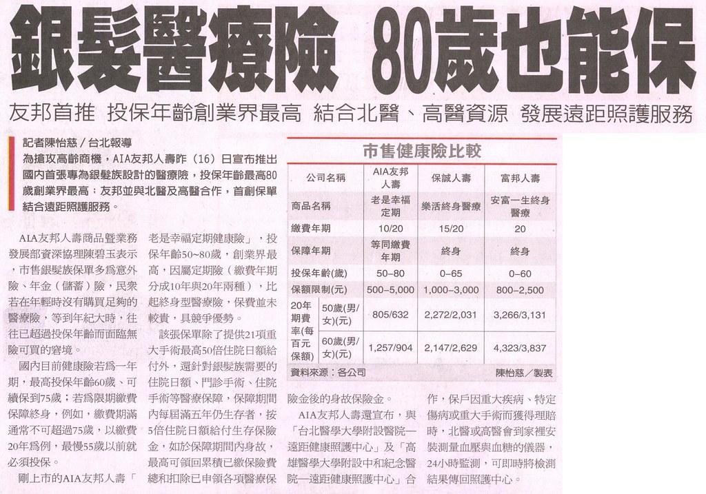 20131217[經濟日報]銀髮醫療險 80歲也能保--友邦首推 投保年齡創業界最高 結合北醫、高醫資源 發展遠距照護服務