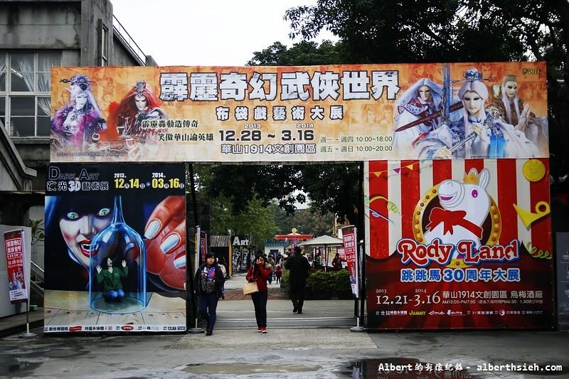【布袋戲大展】霹靂奇幻武俠世界