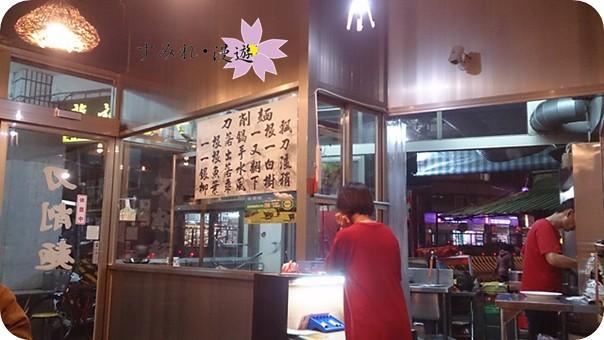 民以食為天-龍記刀削麵(中和景平路)20131213-4