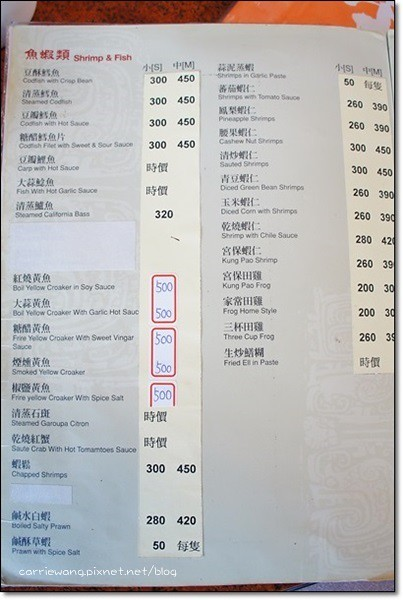 金川川菜館 (6)
