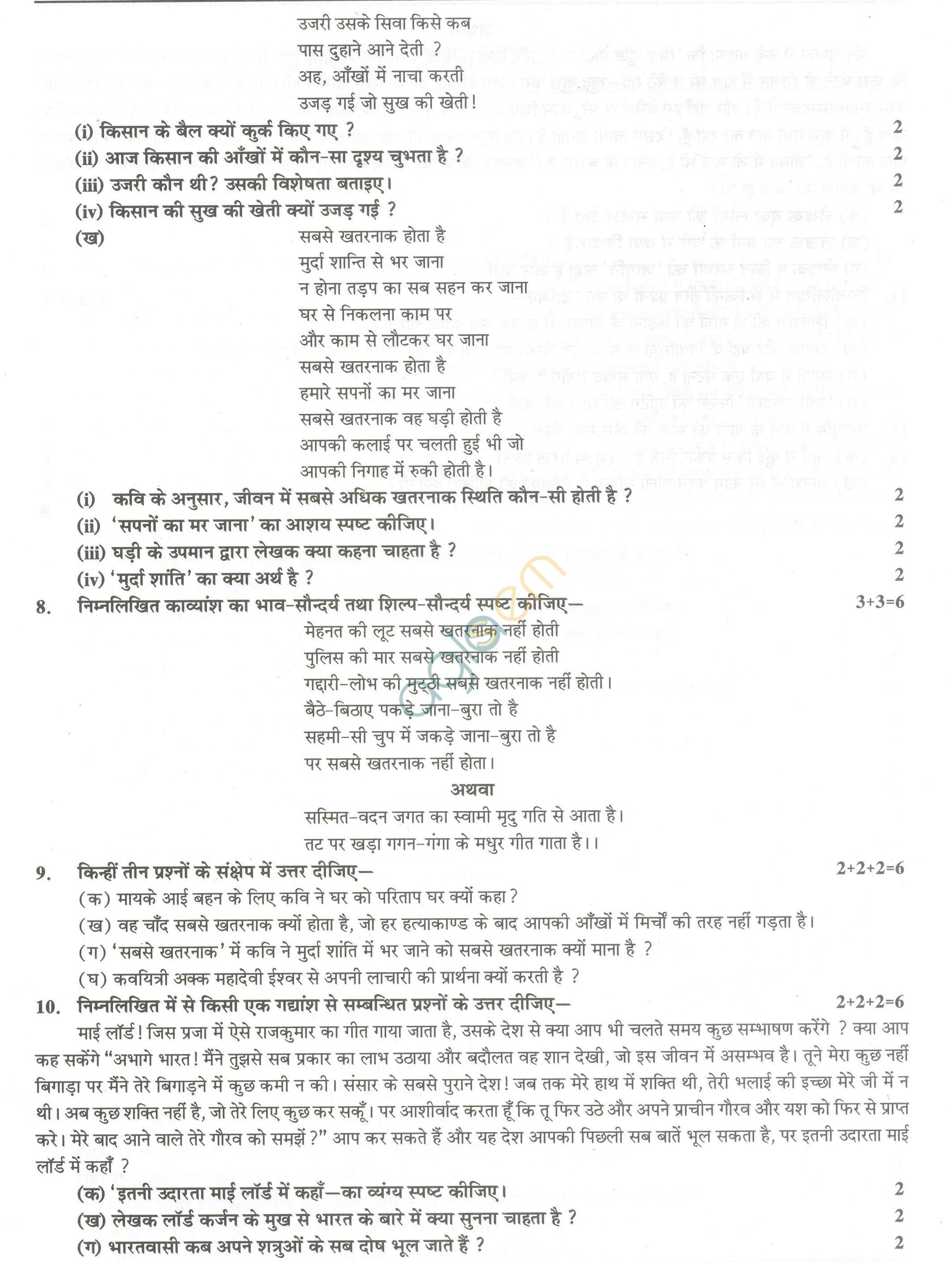 CBSE Sample Papers for Class 11 Hindi (Solved) - Set C