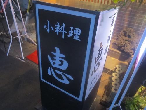 恵(桜台)