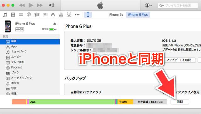 iPhoneと同期