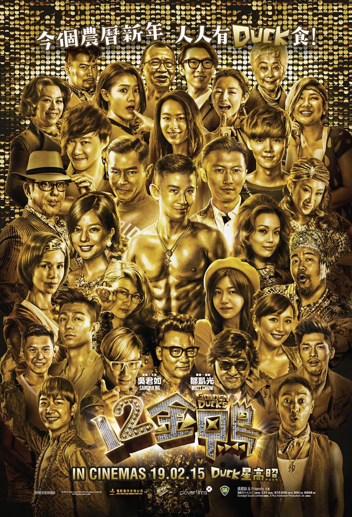 [Movie Review] 12 Golden Ducks (十二金鸭) - NC16 - Alvinology