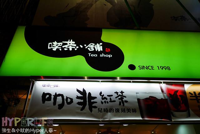 台中青海路喫茶小舖 (13)