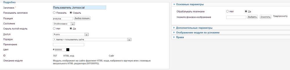 module-html-options