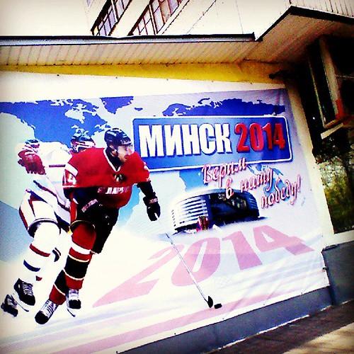 Чижовку ещё не достроили, а потому гордиться можно только Минск-Ареной