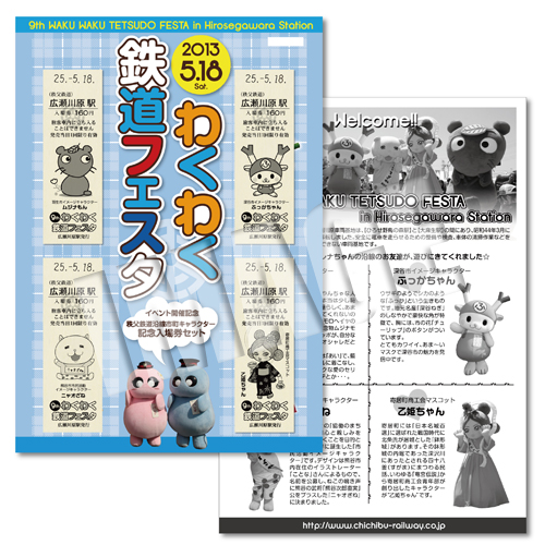 2013わくわく鉄道フェスタ★記念入場券セット