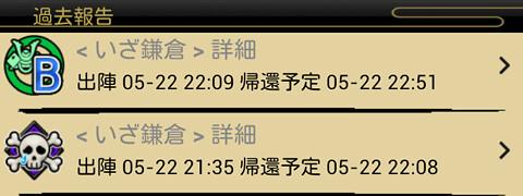 2Screenshot_2013-05-22-22-57-21