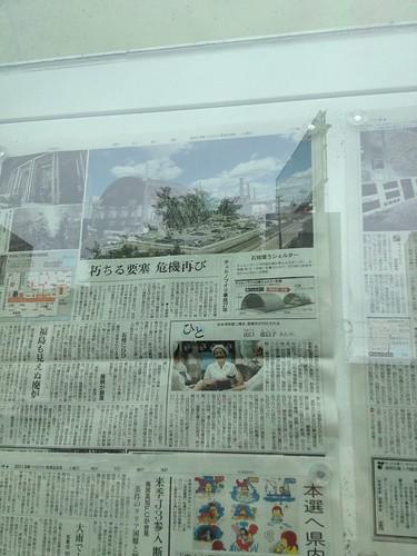 朝日新聞 by haruhiko_iyota