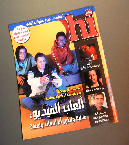 Magazine in Arabic