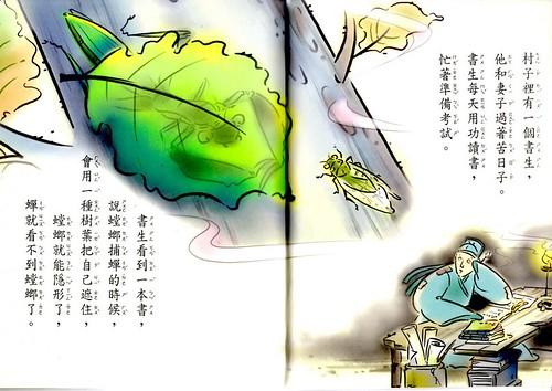 20131008-鹹魚變神明2-1