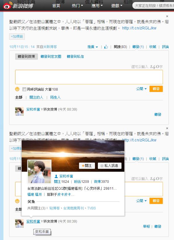 一張截圖上傳 Flickr 產生的力量→自動轉發至新浪微博→台湾法鼓山粉丝社区QQ群[福建福州]再轉發至新浪微博
