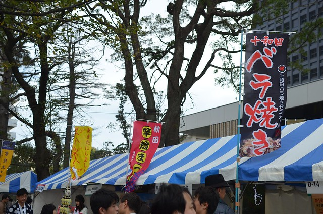 青森人の祭典 中野四季の森公園にて 2013年11月10日