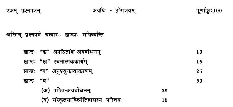 CBSE Class XI Marking Scheme 2014 Sanskrit (Core)