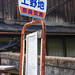 20130930-168YagiShingu-14