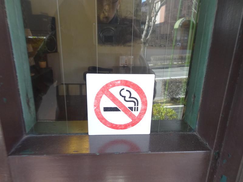 きっちん飛高は禁煙です。