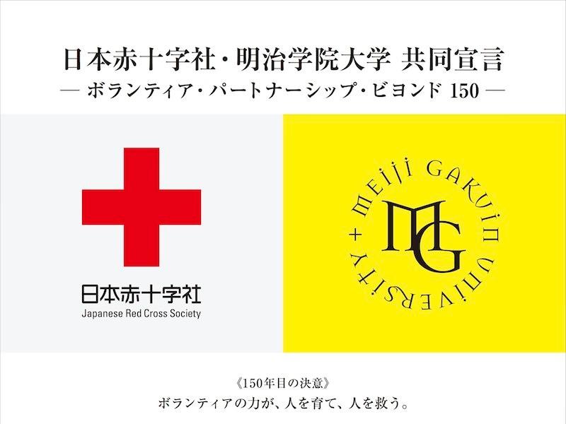 日赤・明学ボランティアパートナーシップ